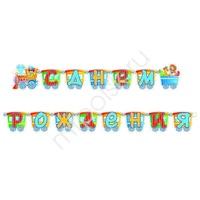 PR Гирлянда буквы С Днем Рождения Паровозик 280см
