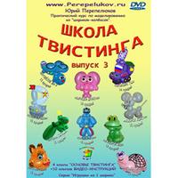 "DVD ""Школа твистинга"" выпуск 3"