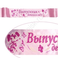 DM Лента Выпускник детского сада 3D розовая атлас 150см х10см 5шт/уп