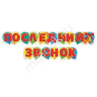 ZP Гирлянда буквы Последний звонок Воздушные шары! 250см