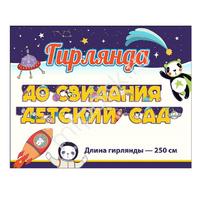 ZP Гирлянда буквы До свидания, детский сад Космос 250см